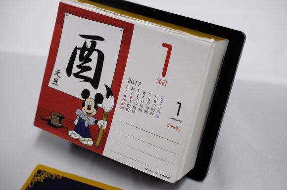 desney_calendar1