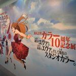 株式会社カラー10周年記念展@ラフォーレミュージアム原宿 初日の朝に行ってきました!