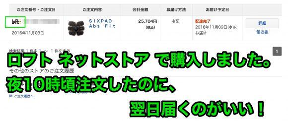 sixpad_29