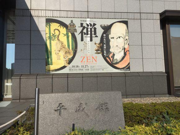 zen_ten12