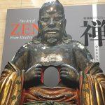 展覧会「禅 – 心をかたちに-」@東京国立博物館に行ってきました!僕の胸にも仏がいるのかな?