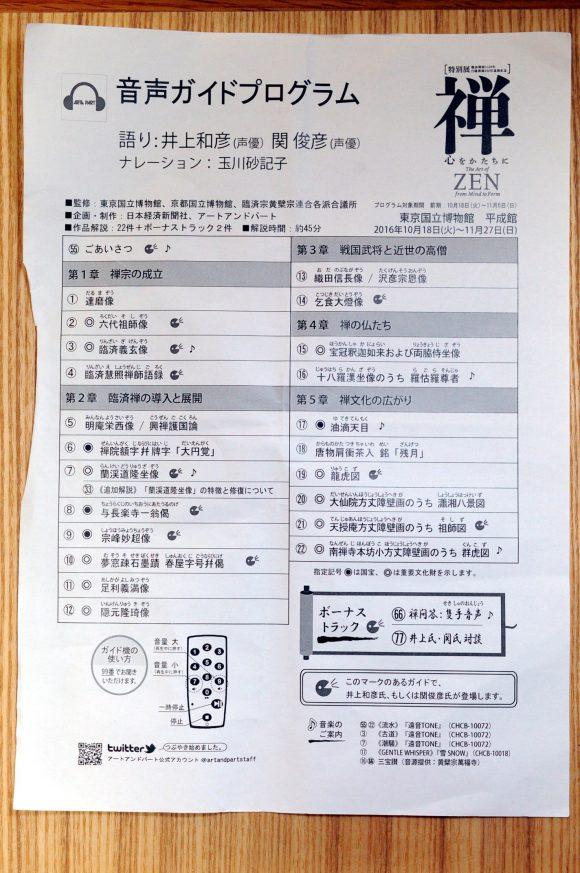 zen_ten25c