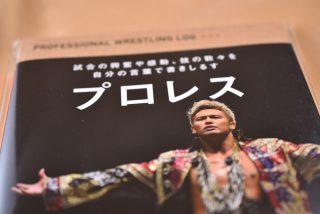ワナドゥ手帳 プロレス 12月8日に発売!詳細情報を紹介します!