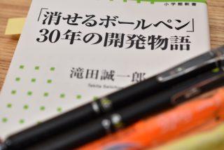技術系就活生、文具好きの方に読んでもらいたい!『「消せるボールペン」30年の開発物語』
