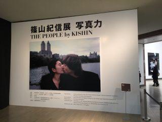 『篠山紀信展 写真力』@横浜美術館に行ってきました。写真、スゴイな・・。