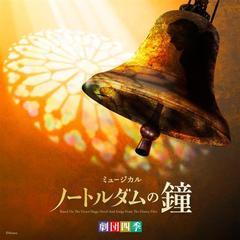 劇団四季『ノートルダムの鐘』ロフト限定豪華版CDは予約受付中!チケット入手困難ですが、グッズはロフトでも買える!