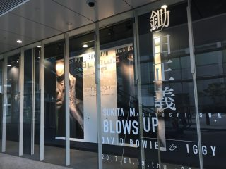 『DAVID BOWIE is』に行くなら、写真展「SUKITA / M BLOWS UP David Bowie & Iggy Pop」にも行こう!