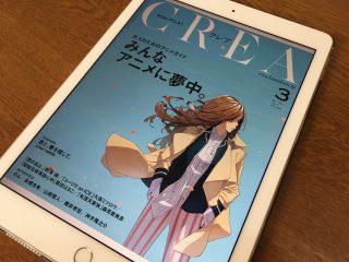 「クレア 3月号」奥寺先輩!? 田中将賀さんの表紙が目を引くが、特集も秀逸。これ、多分売り切れます。