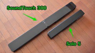 Bose SoundTouch 300 soundbar をレビュー。実際に使ってわかった、実力とオススメ度。