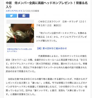 WBCで話題の Bose QC35!中居正広さんのチョイスの裏に優しさを見た!(深読み?)