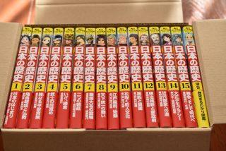 「日本の歴史を漫画で学習を!」と思って全巻セットを買ってしまった僕からのアドバイス。