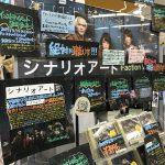 シナリオアート@タワーレコード新宿 インストアライブに行ってきました!