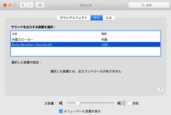 Bose SoundLink Revolve Mac