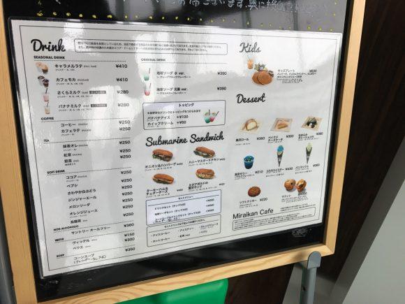 日本科学未来科学館 カフェ メニュー