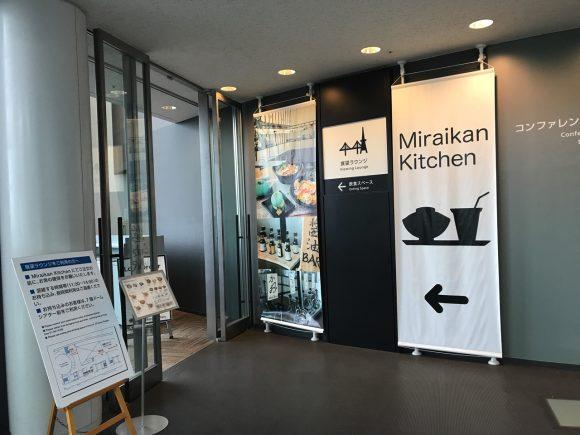 日本科学未来館 レストラン