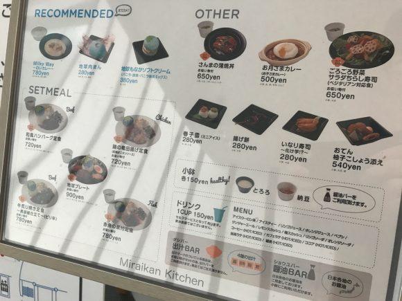 日本科学未来館 レストラン メニュー