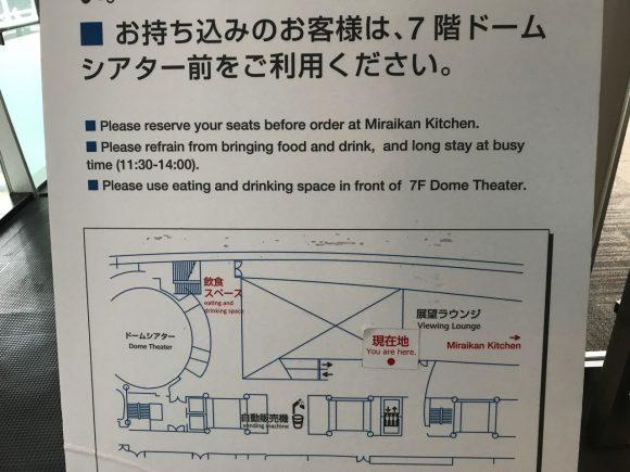 日本科学未来館 食事の持ち込み