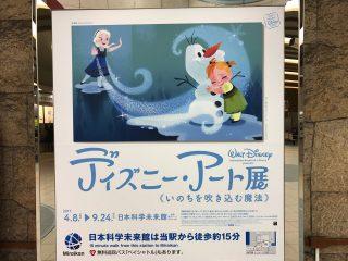 ディズニー・アート展@日本科学未来館 の歩き方。行く前に知っておいて欲しいコトを伝えます。