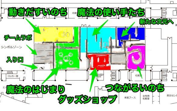 ディズニーアート展 会場内マップ