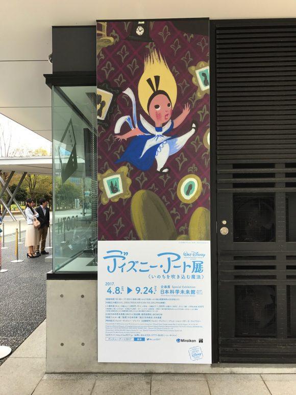 ディズニーアート展 チケット脇の看板