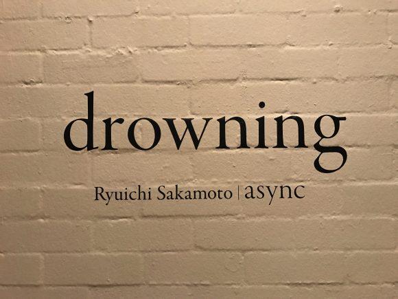 坂本龍一 設置音楽展 ワタリウム美術館 drowning