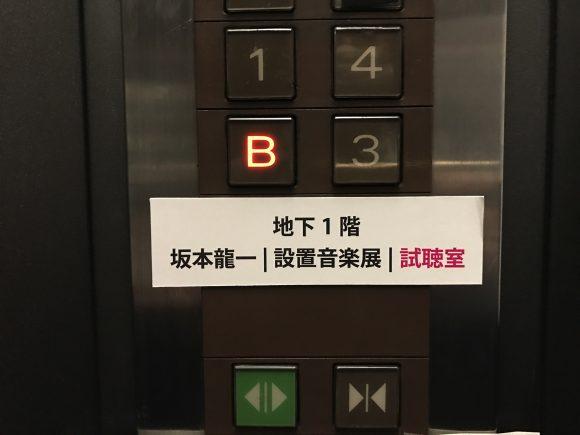 坂本龍一 設置音楽展 ワタリウム美術館 エレベーター