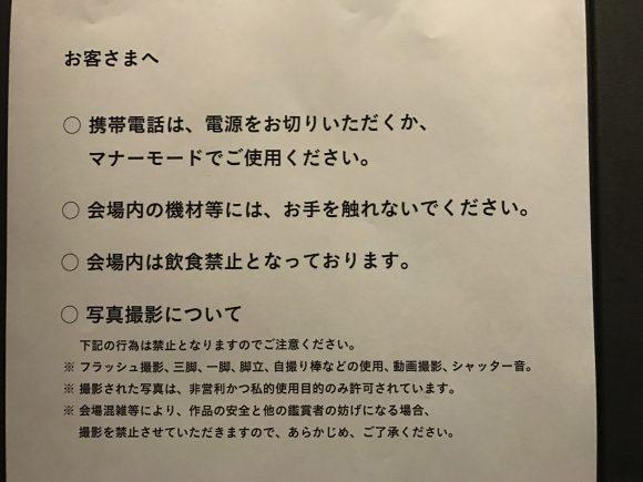坂本龍一 設置音楽展 ワタリウム美術館 注意事項