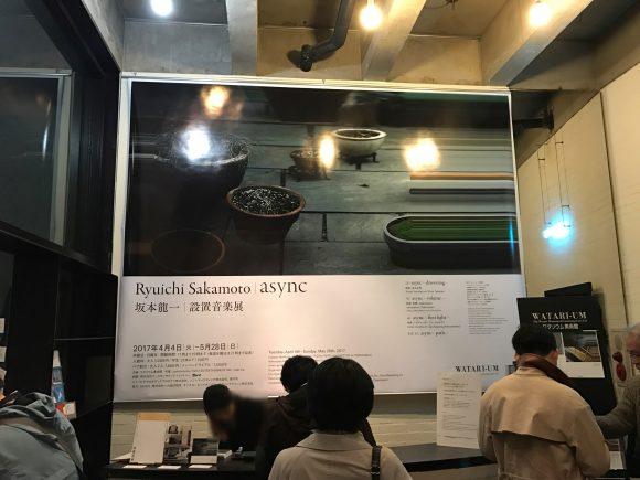 坂本龍一 設置音楽展 ワタリウム美術館 フロント