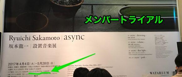 坂本龍一 設置音楽展 ワタリウム美術館 チケット