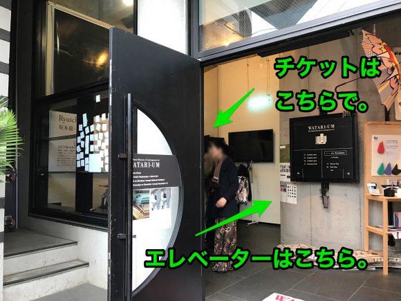 坂本龍一 設置音楽展 ワタリウム美術館 入り口