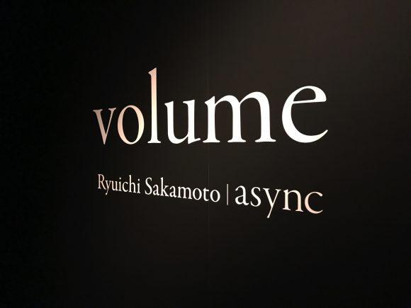 坂本龍一 設置音楽展 ワタリウム美術館 volume タイトル