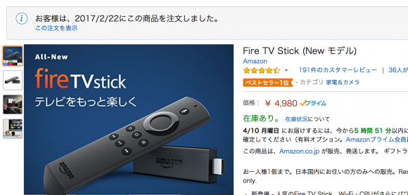 New fire tv stick 2017