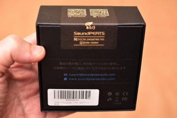 SoundPEATS Q16 ボックス背面