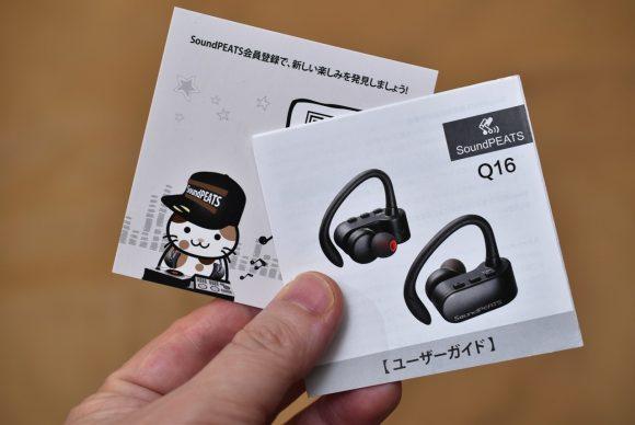 SoundPEATS Q16 説明書