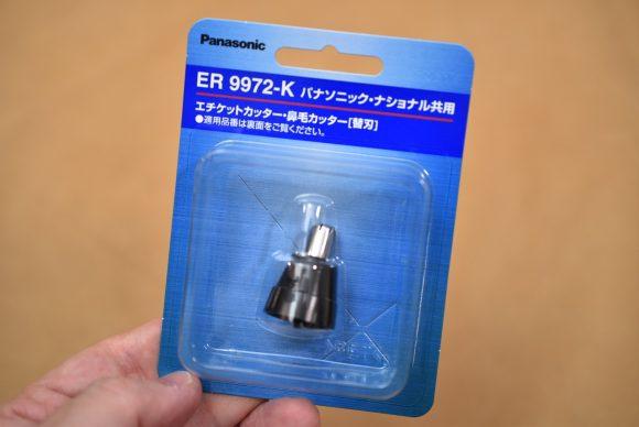 替え刃 ER9972-K のパッケージ