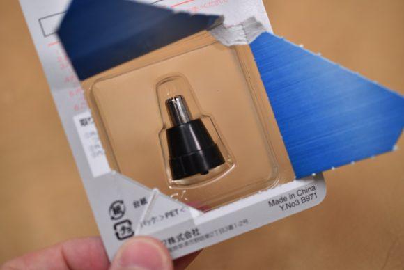 エチケットカッター替刃(内刃・外刃セット) ER9972-K