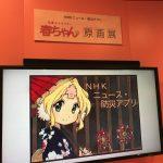 「気象キャラクター 春ちゃん 原画展」白身魚(堀口悠紀子)さんファン必見!想像を超えたムッチャキレイな春ちゃんがそこにいた!