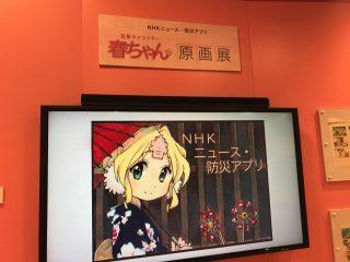 NHK「気象キャラクター 春ちゃん 原画展」白身魚(堀口悠紀子)さんファン必見!想像を超えたムッチャキレイな春ちゃんがそこにいた!