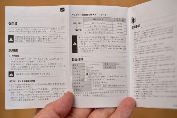 ROMOSS GT3 説明書(日本語)