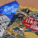 山川出版社の「詳説日本史図録」と「詳説世界史図録」を購入。美術展巡りで感じた歴史的知識不足を補いたい!