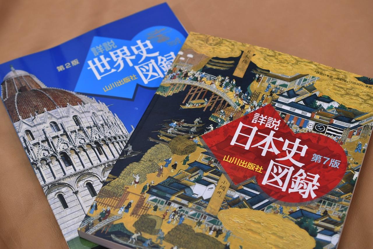 山川出版社の図録2冊