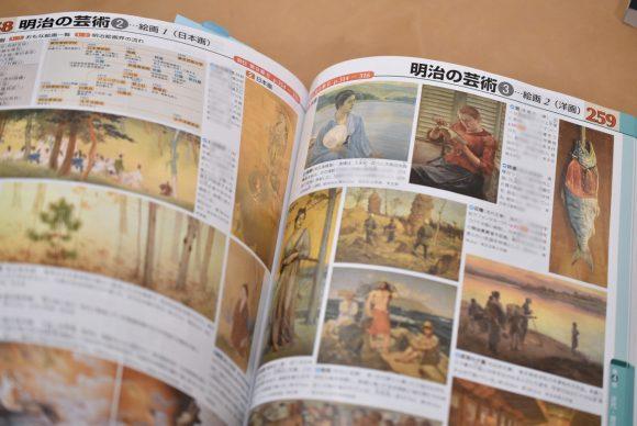 日本史図録のページ例