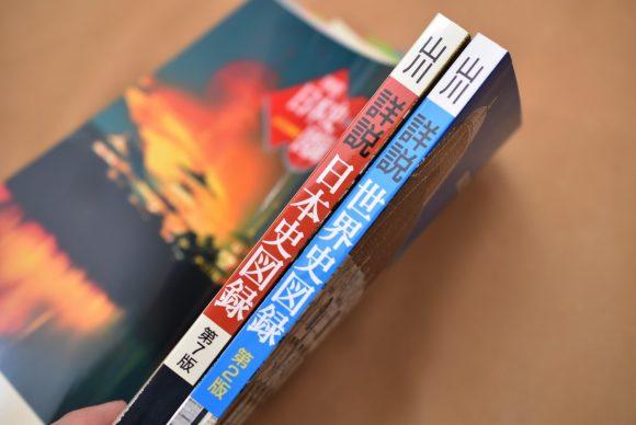 世界史、日本史図録の厚み