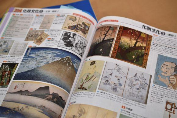 日本史図録の紙面