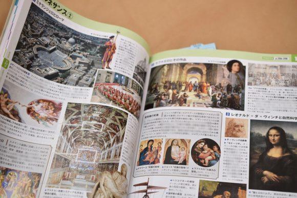 世界史図録 ルネッサンス
