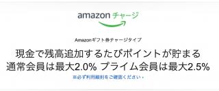 最大2.5%お得!アマゾンでモノを買う前にコンビニ現金払い等でギフト券を買え!