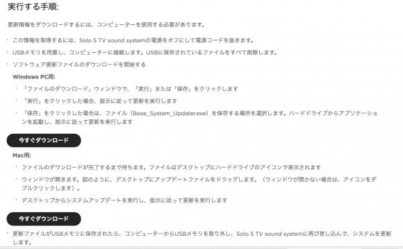 Bose Solo5 download
