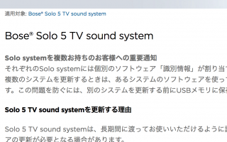 "Bose Solo5 ""製品の更新""が存在していた!"