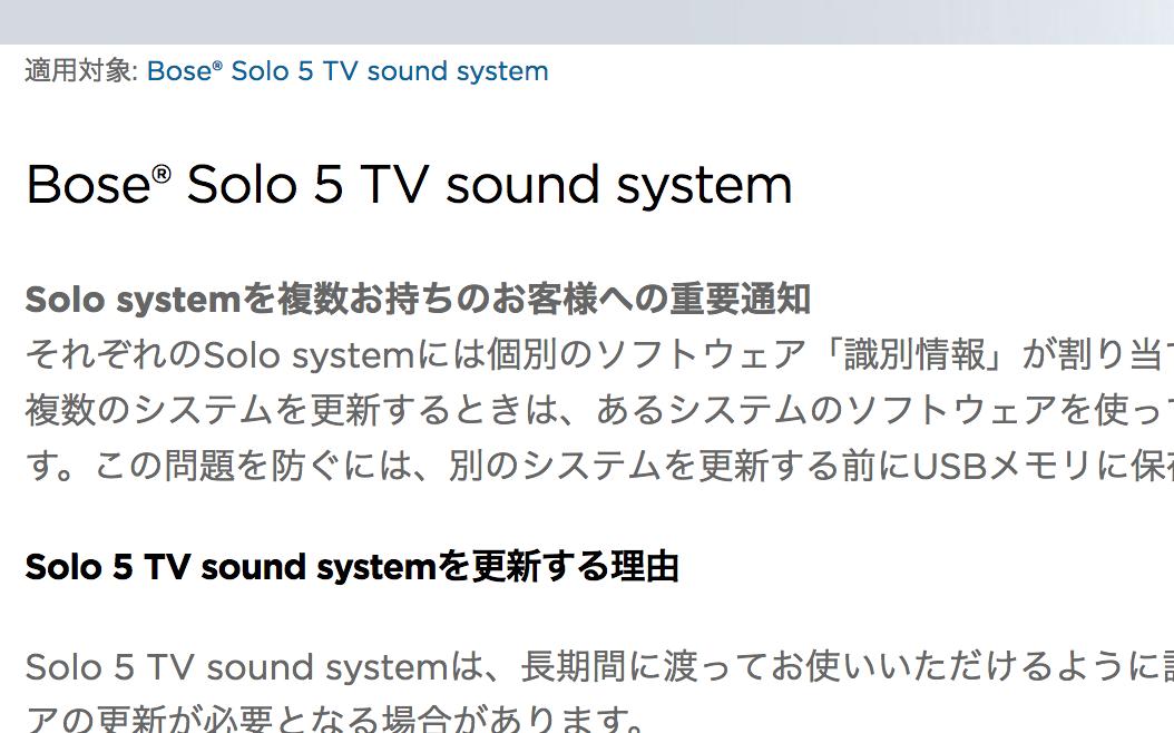 Bose Solo5 Update
