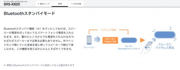 Sony SRS-XB20 BTスタンバイ